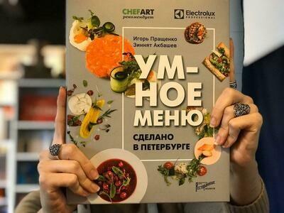 Умное меню. Сделано в Петербурге. Пращенко И. Акбашев З.