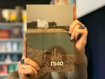 Проект International №40