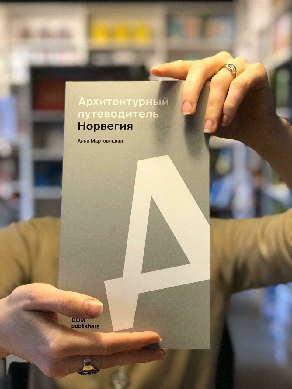 Норвегия 2000-2020. Архитектурный путеводитель (русский)