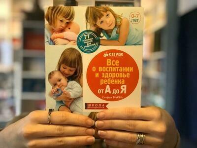 Все о воспитании и здоровье ребенка от А до Я