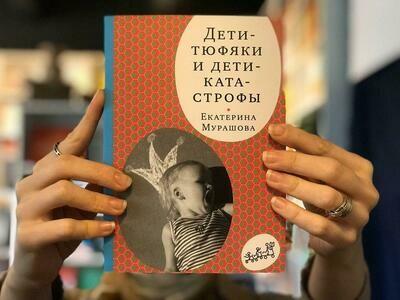 Дети-тюфяки и дети-катастрофы Мурашова Е.