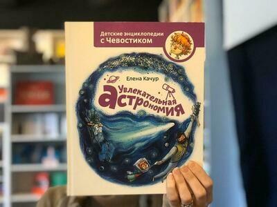 Увлекательная астрономия. Энциклопедии с Чевостиком