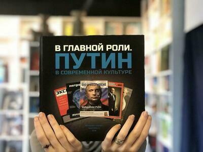 Путин в современной культуре