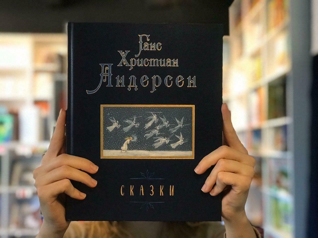 Сказки (сборник) Г. Х. Андерсен