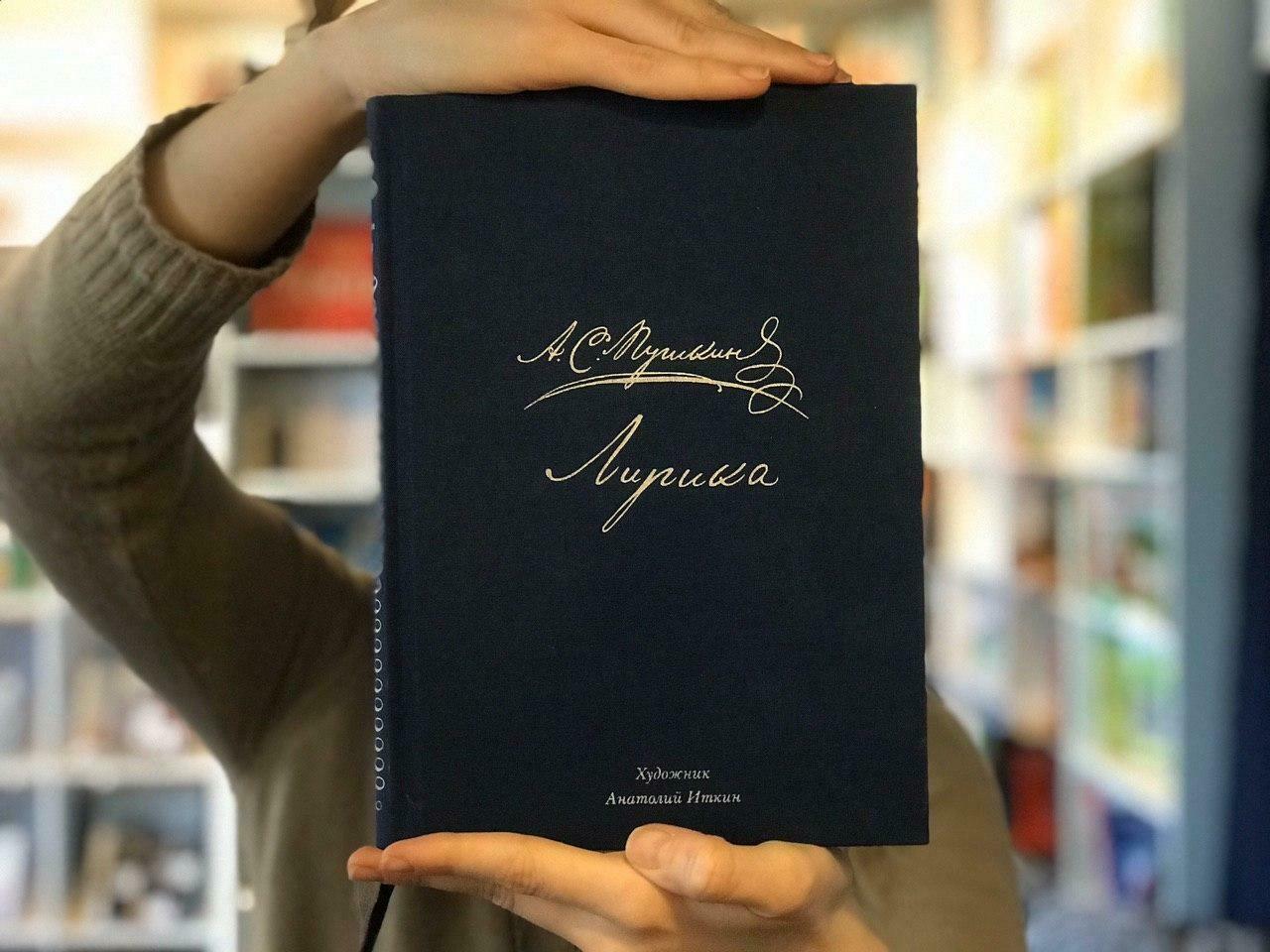 Лирика (стихи) А. С. Пушкин