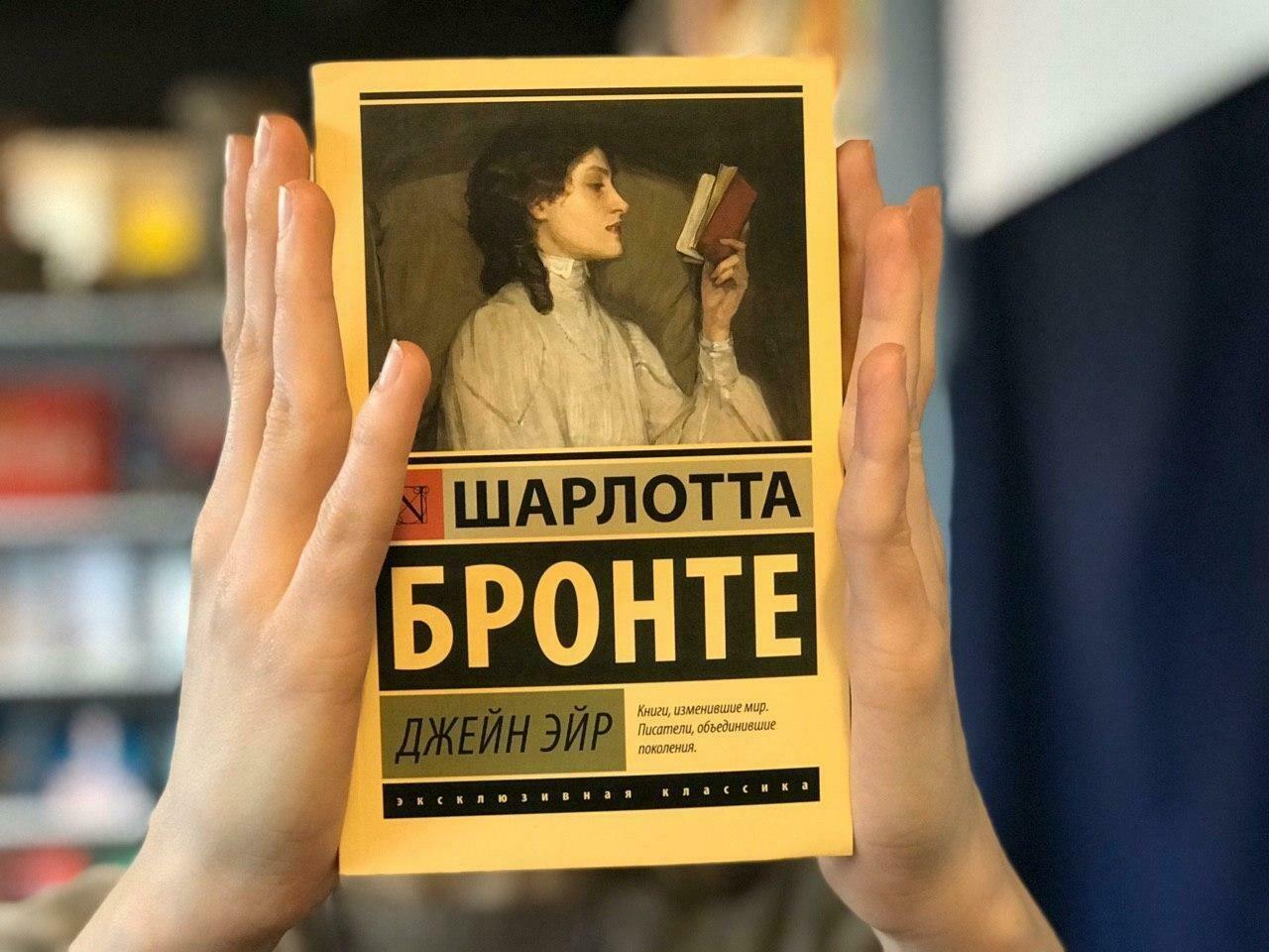 Джейн Эйр Шарлотта Бронте