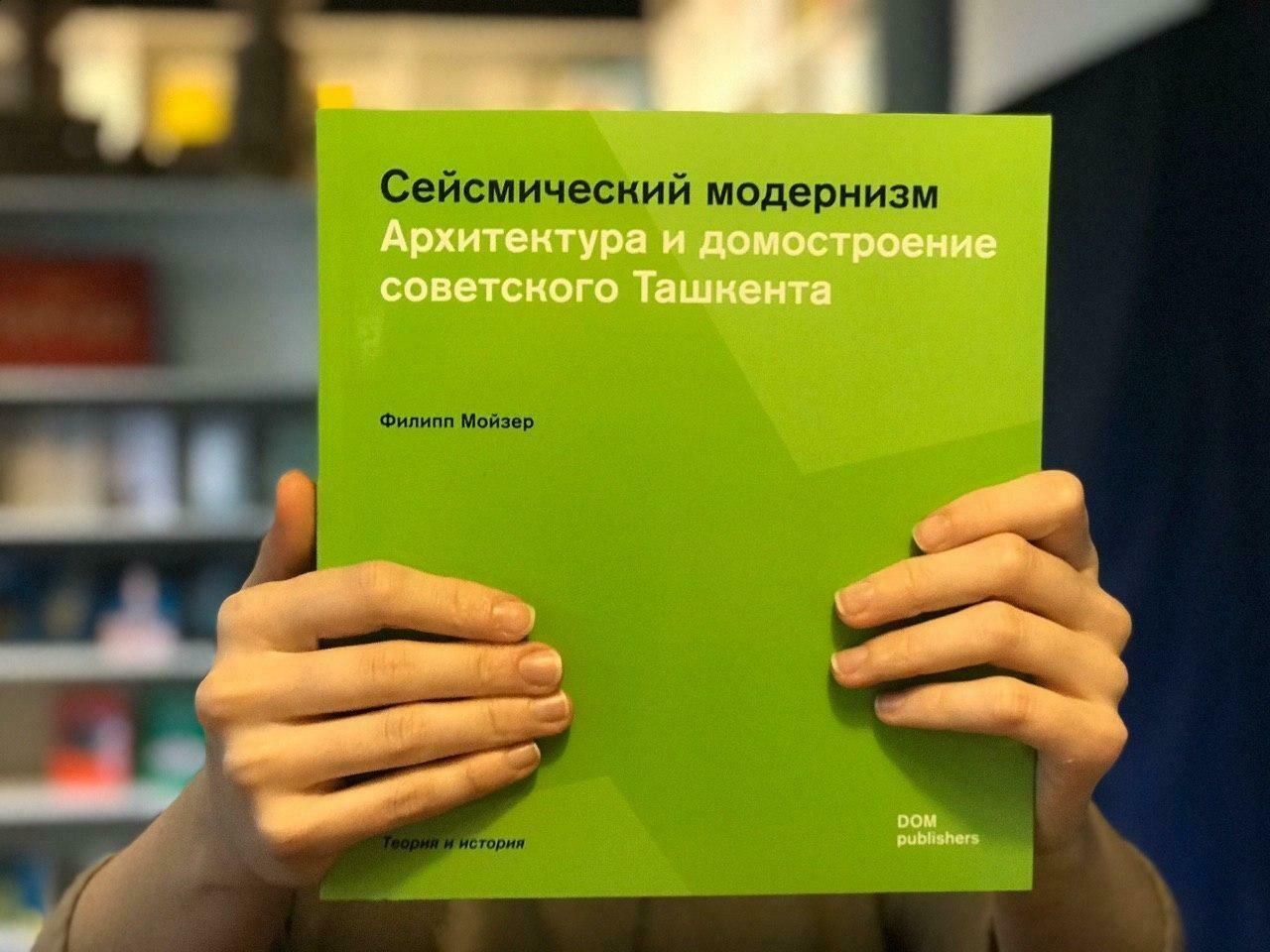 Сейсмический модернизм. Архитектура и домостроение советского Ташкента (русский)