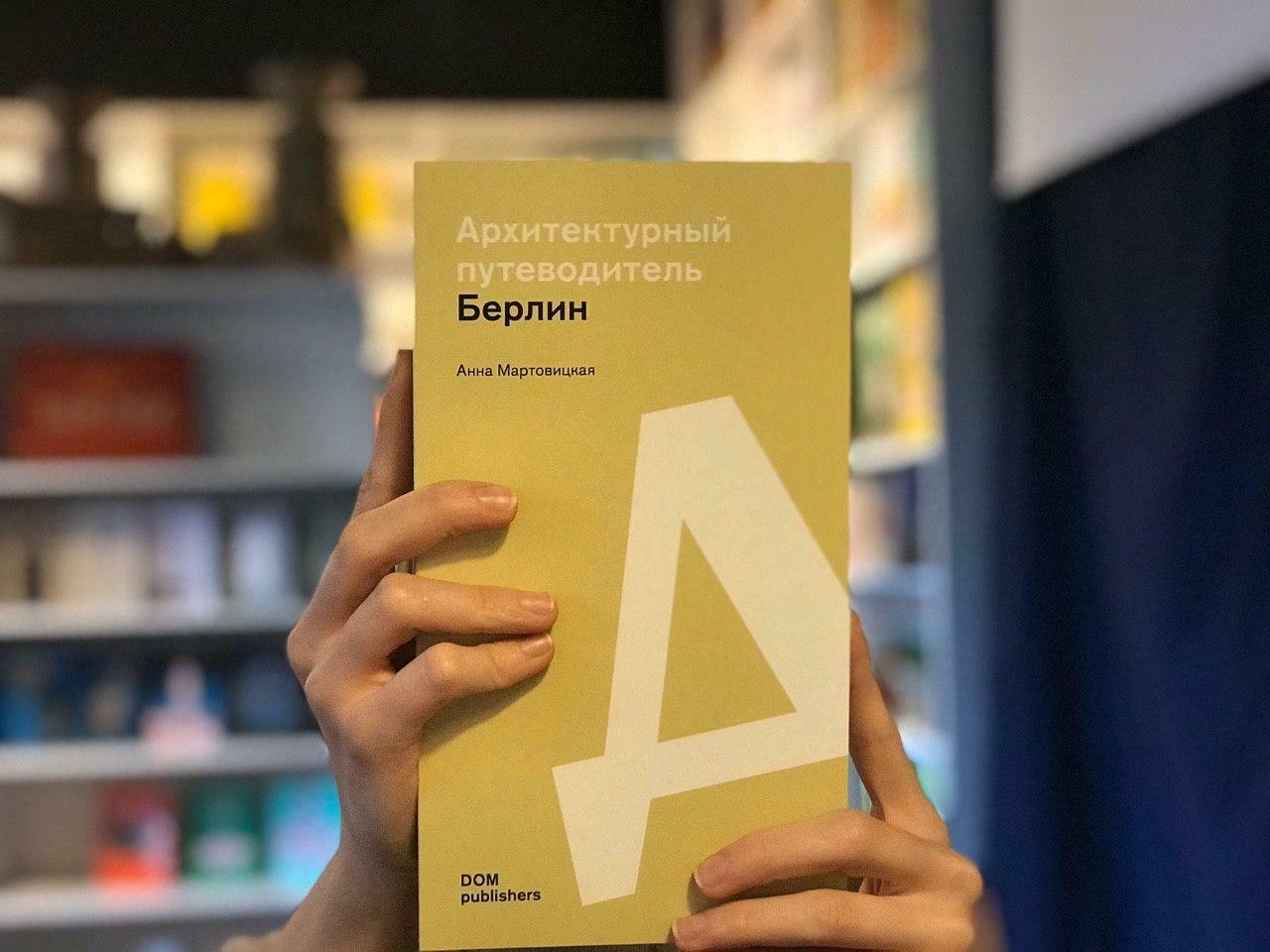 Берлин. Архитектурный путеводитель (русский)