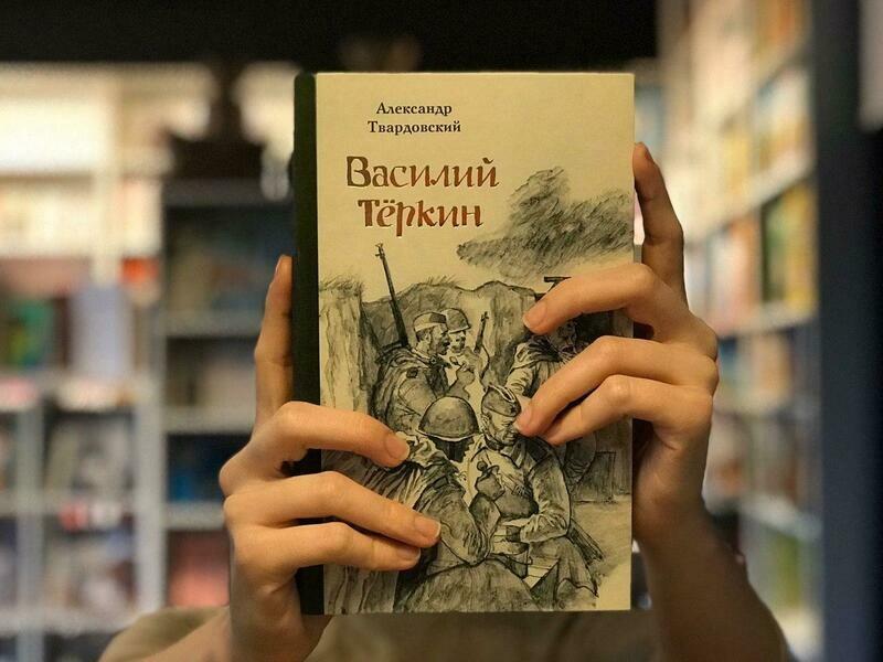 Василий Тёркин ТВАРДОВСКИЙ А.