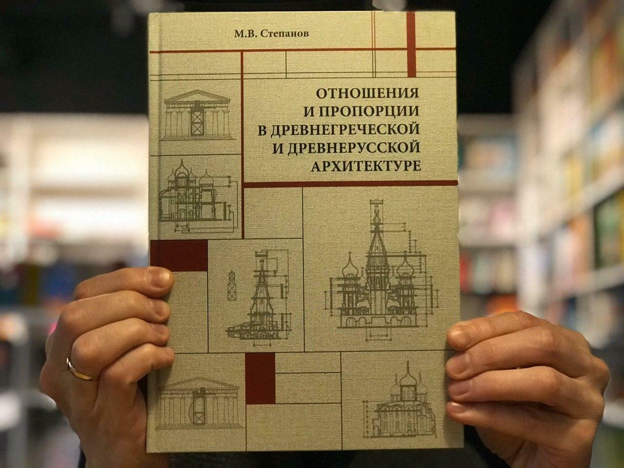 Отношения и пропорции в древнегреческой и древнерусской архитектуры
