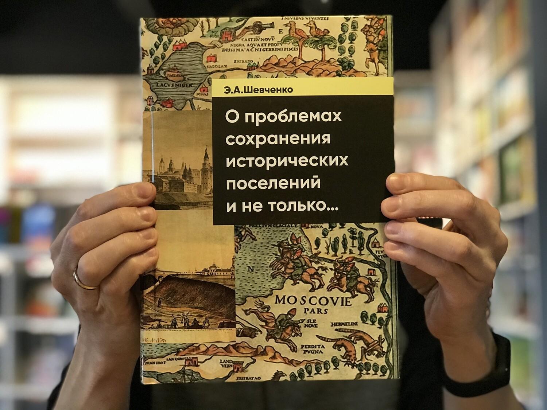 О проблемах сохранения исторических поселений