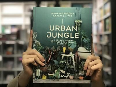 Urban Jungle Как создать уютный интерьер с помощью растений