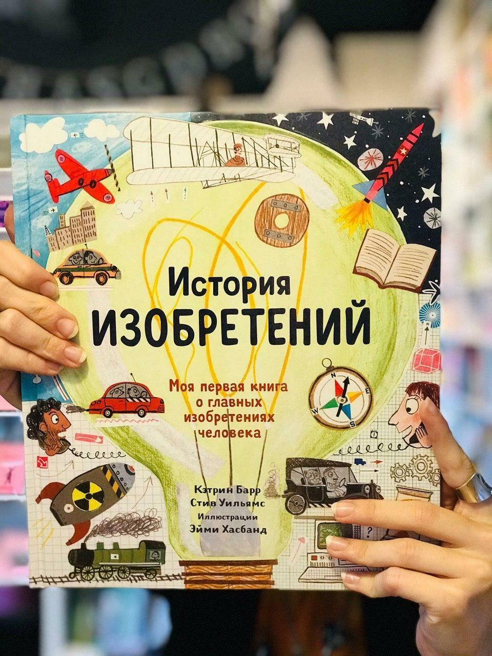 История изобретений. Моя первая книга о вещах, изменивших мир