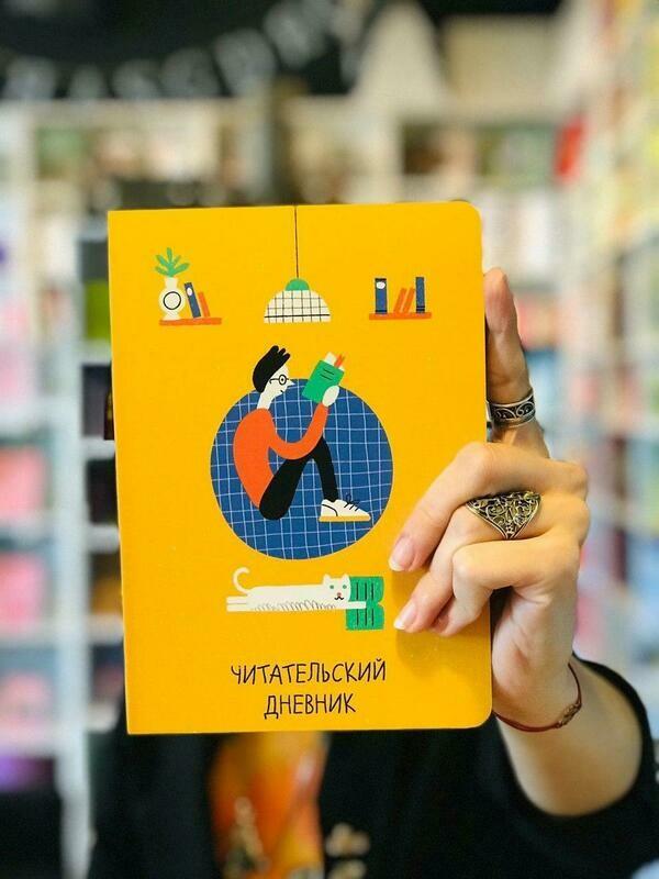 Читательский дневник (жёлтый)