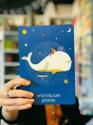 Читательский дневник (синий)