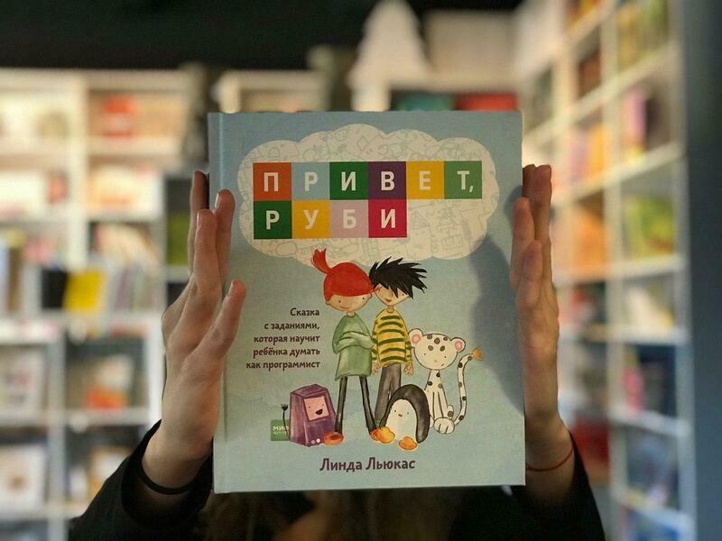 Привет, Руби. Сказка с заданиями, которая научит ребёнка думать как программист