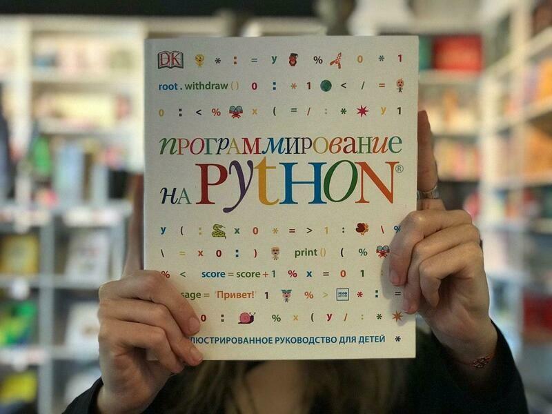 Программирование на Python. Иллюстрированное руководство для детей