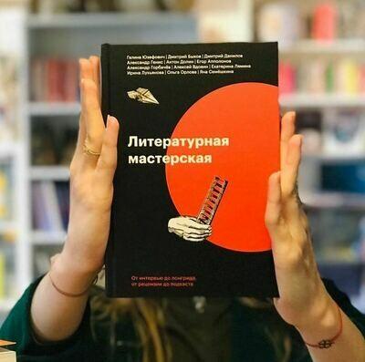 Литературная мастерская. От интервью до лонгрида, от рецензии до подкаста