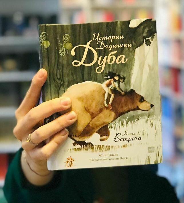 Истории Дядюшки Дуба. Книга 1. Встреча