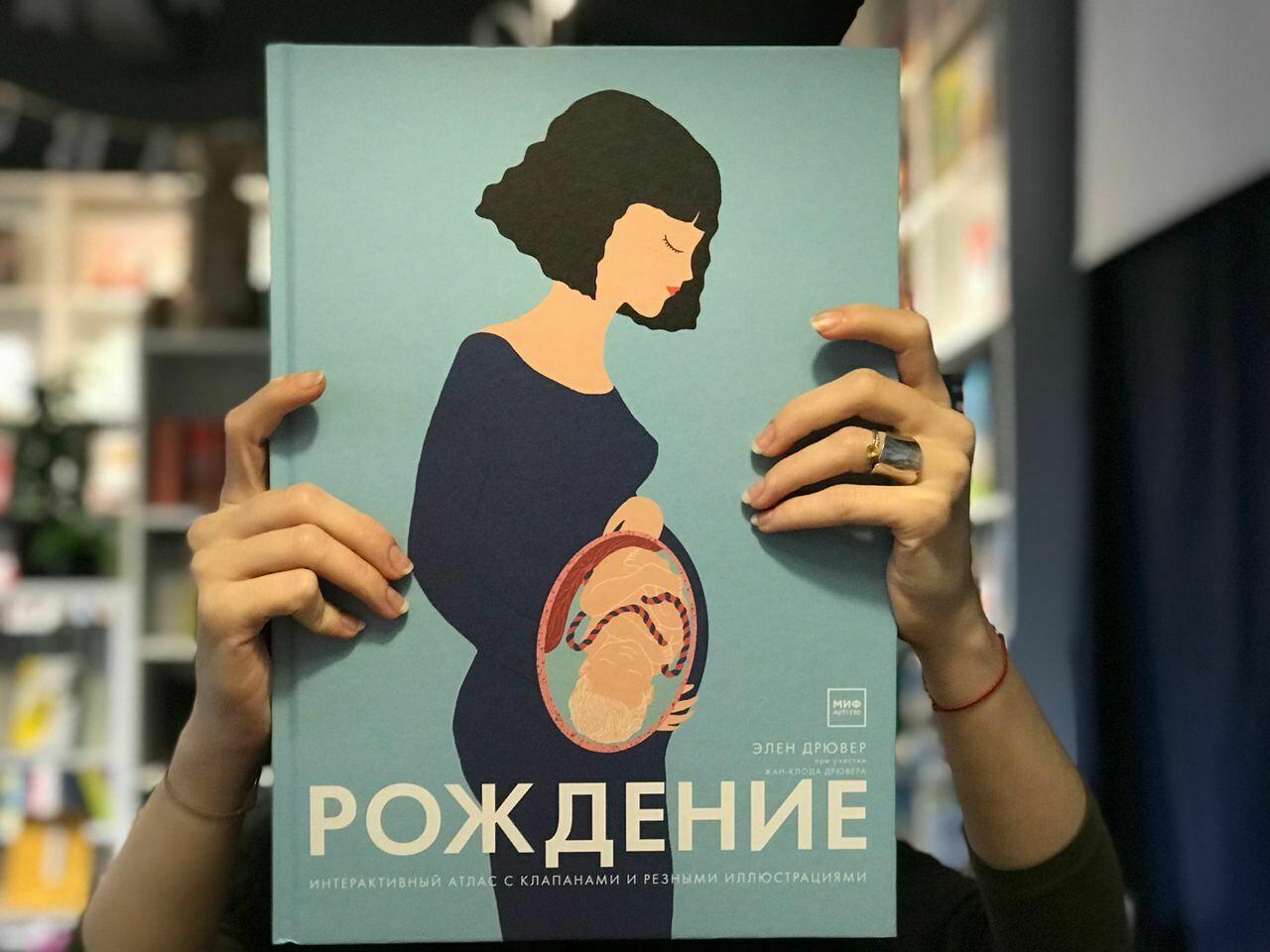 Рождение. Интерактивный атлас с клапанами и резными иллюстрациями