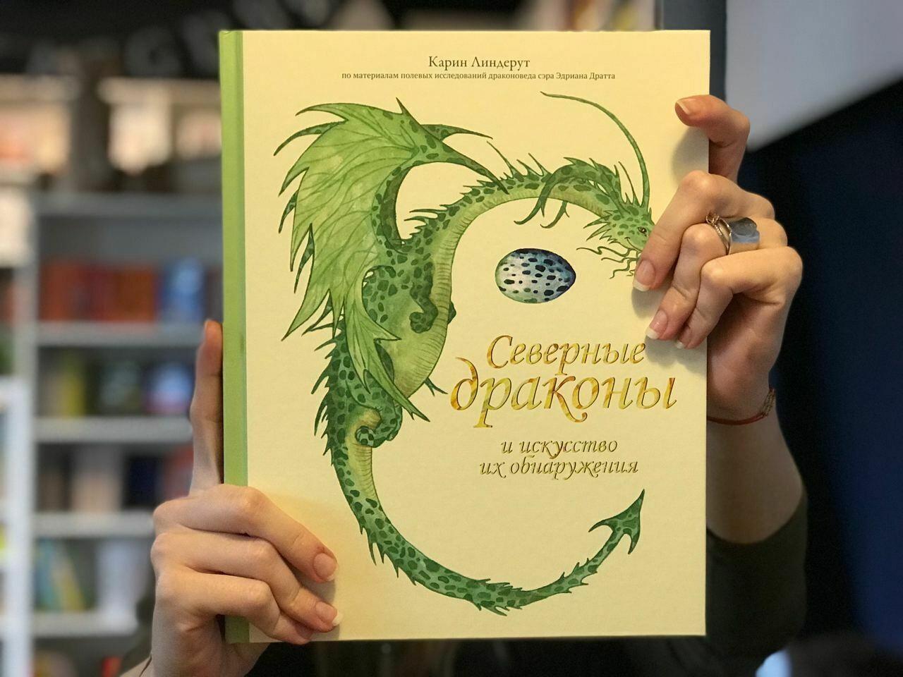 Северные драконы и искусство их обнаружения