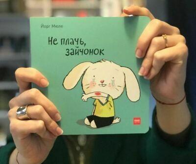 Не плачь, зайчонок!