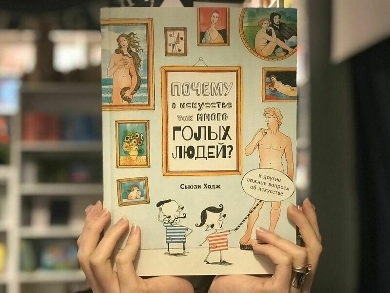 Почему в искусстве так много голых людей?