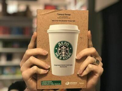 Дело не в кофе: Корпоративная культура Starbucks Бехар Г.