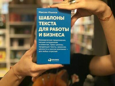 Шаблоны текста для работы и бизнеса Ильяхов М