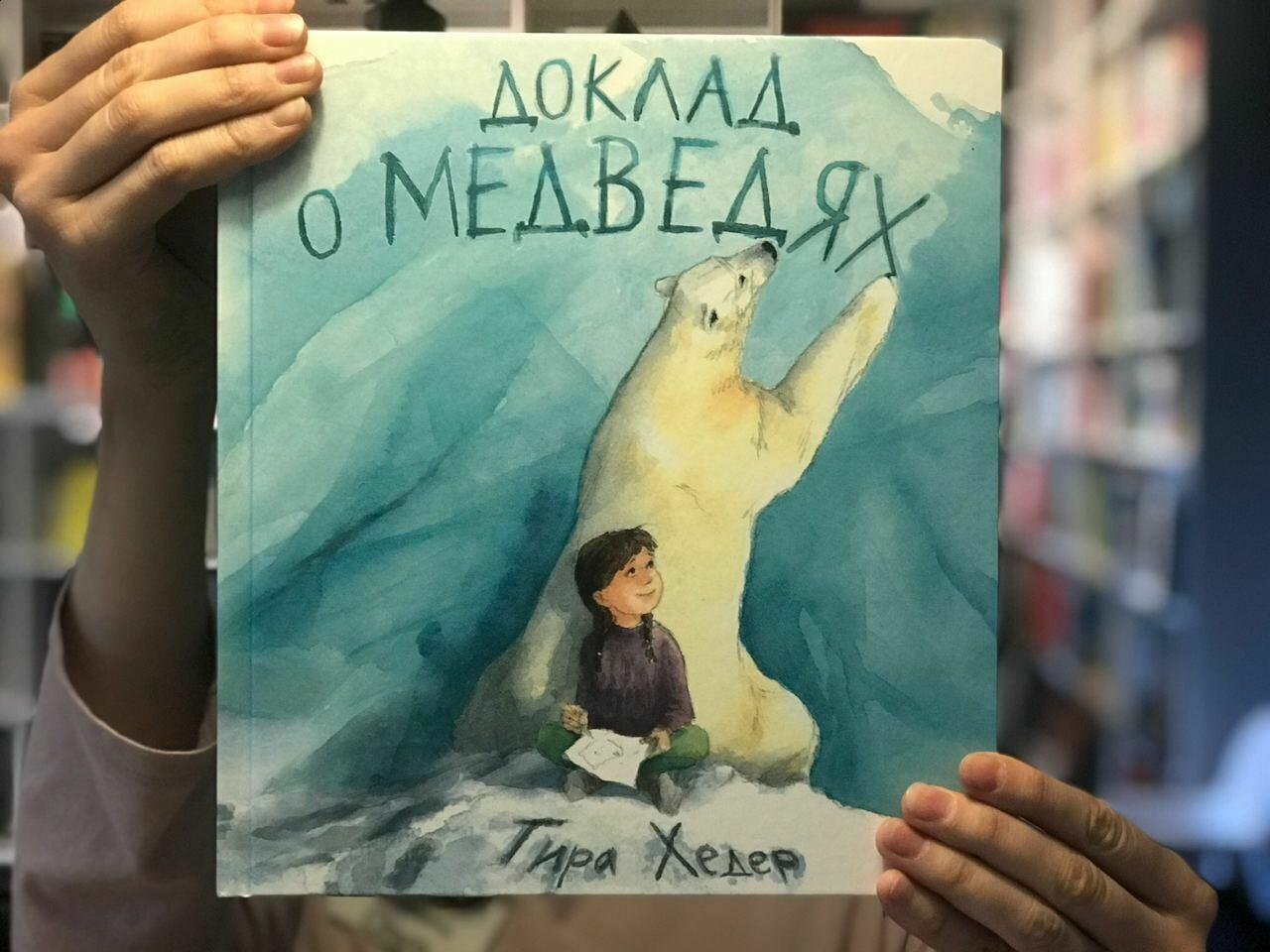 Доклад о медведях