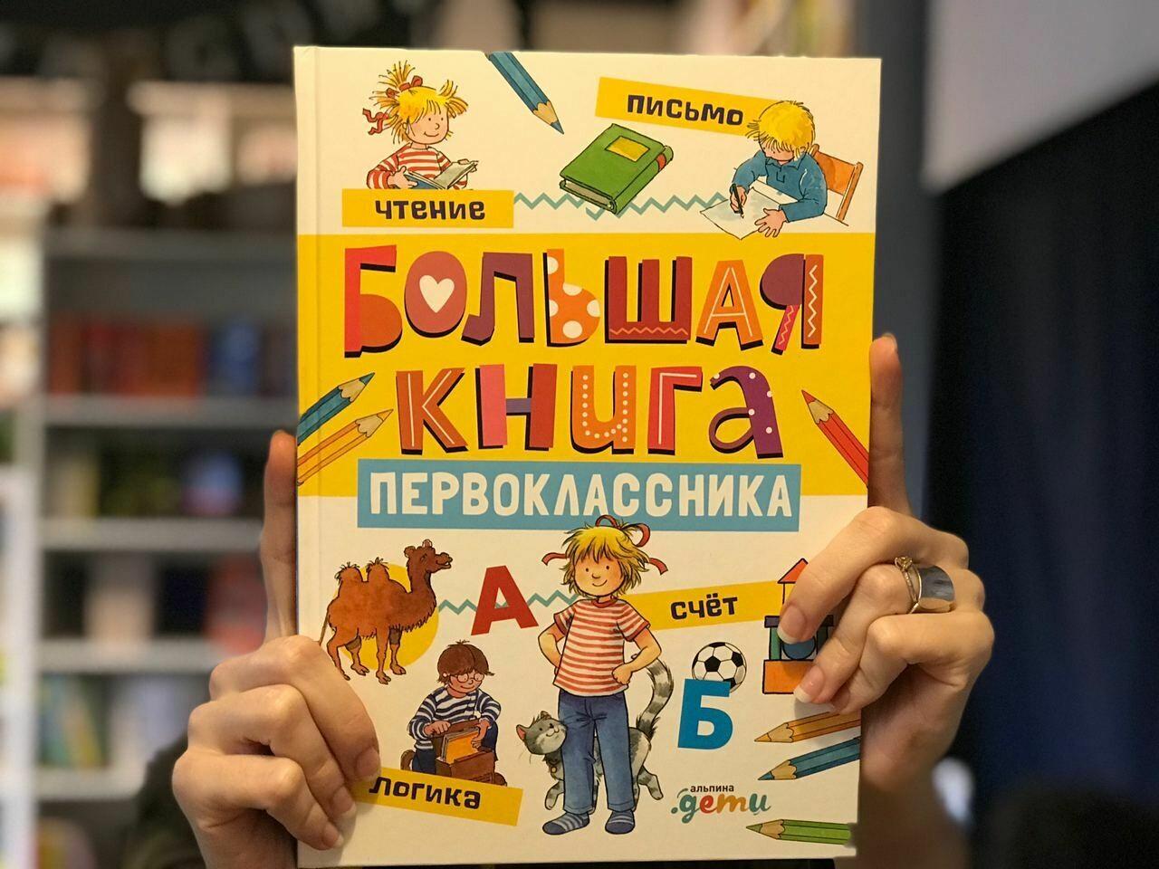 Большая книга первоклассника