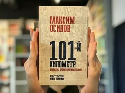 Осипов М. 101-й километр. Очерки из провинциальной жизни