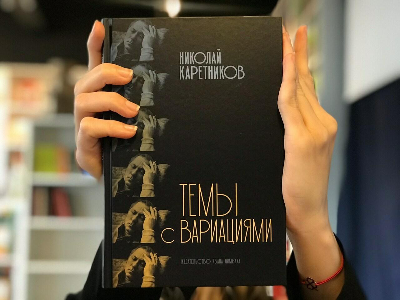 Каретников Н. Темы с вариациями