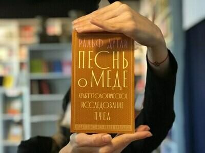 Дутли Р. Песнь о мёде. Культурологическое исследование пчёл.