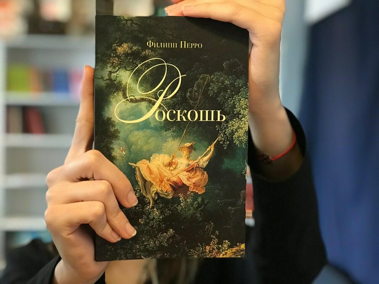 Перро Ф. Роскошь