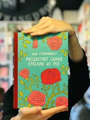 Расцветает самая красная из роз Лив Стрёмквист