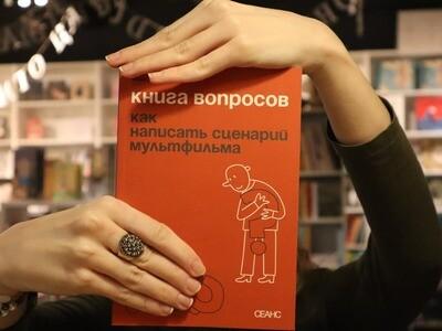 Сафронов М. Книга вопросов: как написать сценарий мультфильма
