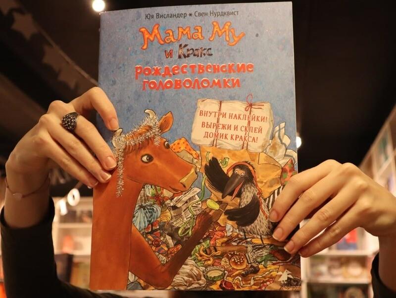 Мама Му и Кракс рождественские головоломки( книжка с заданиями и наклейками)