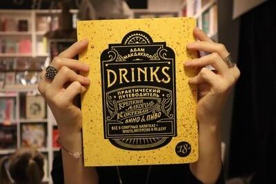 Drinks. Крепкий алкоголь. Коктейли. Вино & пиво. Практический путеводитель
