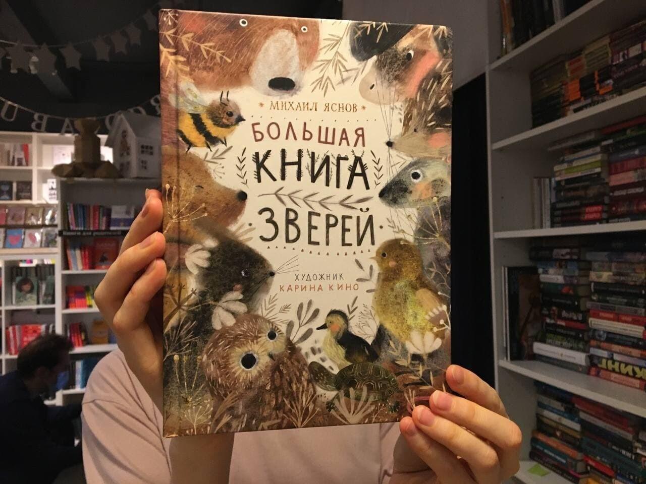 Большая книга зверей (стихи М. Яснова)