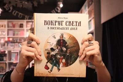 Вокруг света в восемьдесят дней Книги с иллюстрациями Роберта Ингпена