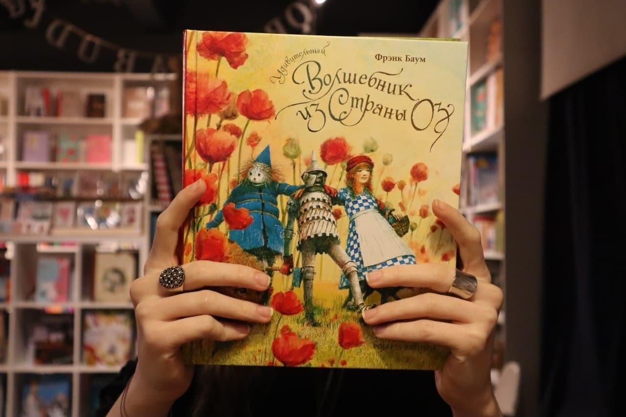 Удивительный волшебник из страны Оз с иллюстрациями Роберта Ингпена