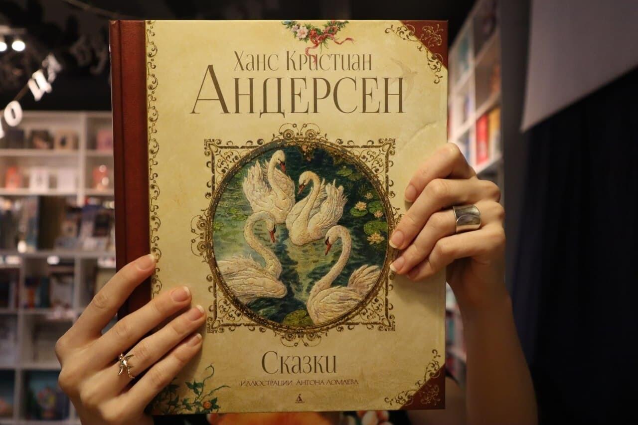 Сказки. Андерсен (иллюстр. А. Ломаева)