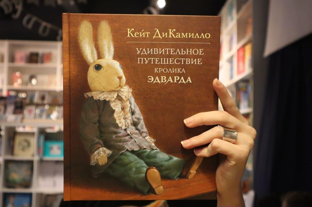 Удивительное путешествие кролика Эдварда ДиКамилло