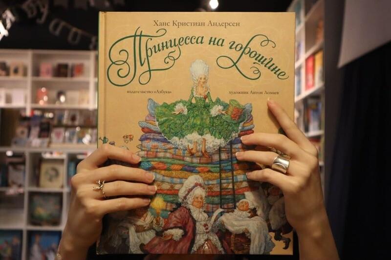 Принцесса на горошине (иллюстр. А. Ломаева)