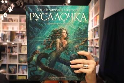 Русалочка (иллюстр. А. Ломаева)