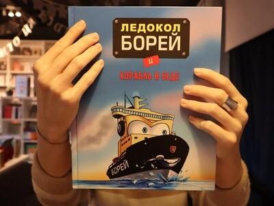 Ледокол Борей и корабли в беде