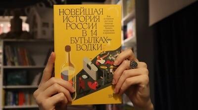 Новейшая история России в 14 бутылках водки. Пузырев Д.