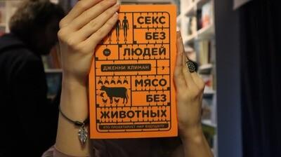 Секс без людей, мясо без животных. Кто проектирует мир будущего. Климан Д.