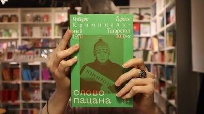 Слово пацана. Криминальный Татарстан Р. Гараев